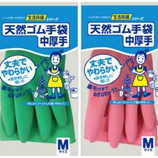 天然ゴム手袋中厚手 ミドリ・ピンク 58円