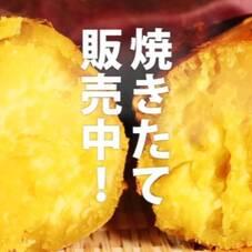 焼芋 99円(税抜)