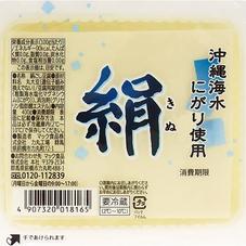 沖縄海水にがり使用豆腐 59円(税抜)