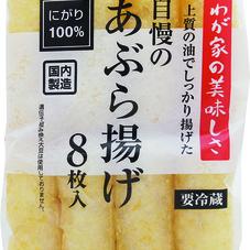 自慢のあぶら揚げ 59円(税抜)