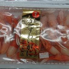 紅ずわい爪肉 880円(税抜)