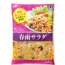 春雨サラダ 298円(税抜)