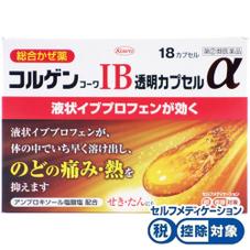コルゲンIB透明カプセルα 1,410円(税抜)