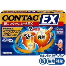 新コンタックかぜEX 1,580円(税抜)