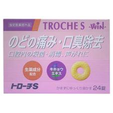 トローチS 498円(税抜)