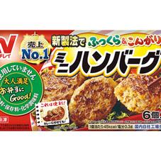 ニチレイ ミニハンバーグ 147円(税抜)