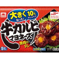マルハニチロ 牛カルビマヨネーズ 147円(税抜)