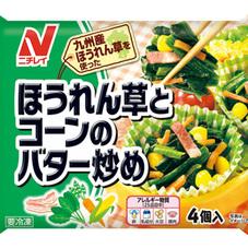 ニチレイ ほうれん草とコーンのバター炒め 147円(税抜)