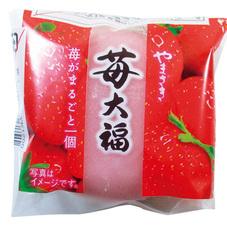 山崎 苺大福 118円(税抜)