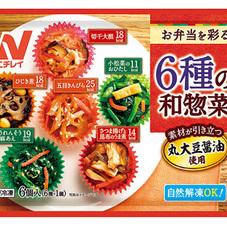 ニチレイ 6種の和惣菜 147円(税抜)