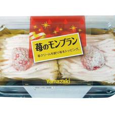 山崎 苺のモンブラン 298円(税抜)