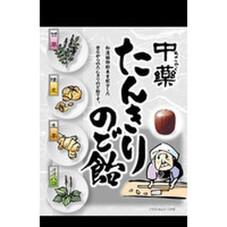 中薬たんきりのど飴 188円(税抜)