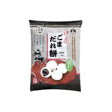 伊達ごまだれ餅 298円(税抜)