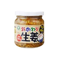 おかわり生姜 115円(税抜)