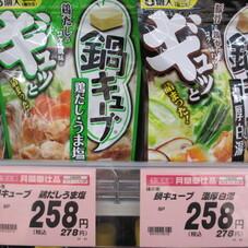 鍋キューブ(濃厚白湯・鶏しお) 258円(税抜)