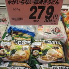 水がいらない鍋焼きうどん 279円(税抜)