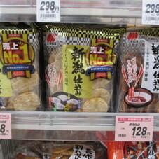 新潟仕込み・おかき餅 128円(税抜)