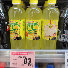 CCレモン 83円(税抜)