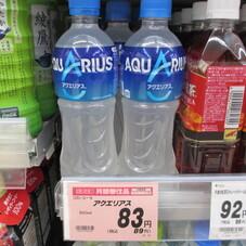 アクエリアス 83円(税抜)