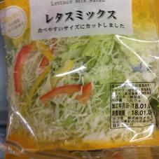 レタスミックス 98円(税抜)