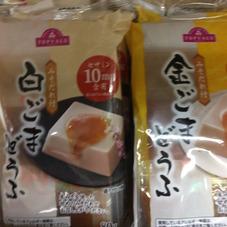 ごま豆腐 148円(税抜)