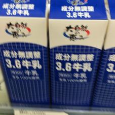 成分無調整牛乳 188円(税抜)