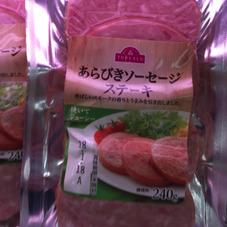 あらびきソーセージステーキ 278円(税抜)
