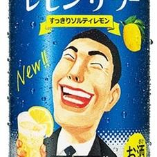 明日のレモンサワー 3ポイントプレゼント