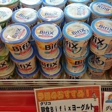 朝食Bifixヨーグルト 128円(税抜)