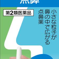 パブロン点鼻 598円(税抜)