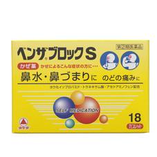 ベンザブロックS 1,080円(税抜)