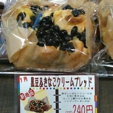 黒豆きなこクリームブレッド 240円(税抜)