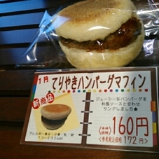 てりやきハンバーグマフィン 160円(税抜)