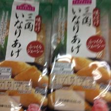 三角いなりあげ 178円(税抜)