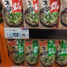 もつ鍋スープ 278円(税抜)