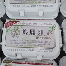 養麗卵6個パック 430円