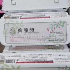 養麗卵10個パック 648円