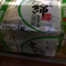 木綿豆腐3個組み 98円(税抜)