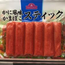 かに風味スティック 88円(税抜)