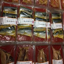 冷凍漬け魚 398円(税抜)