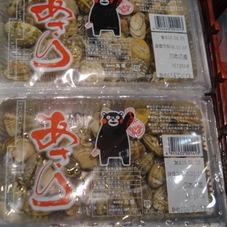あさり貝 398円(税抜)