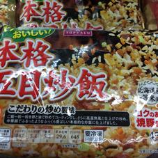 冷凍炒飯 248円(税抜)