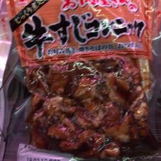 牛すじこんにゃく 276円(税抜)