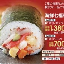 海鮮七福巻 1,380円(税抜)