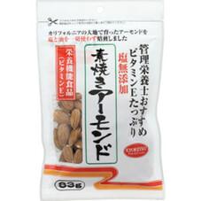 管理栄養士おすすめ素焼きアーモンド 298円(税抜)