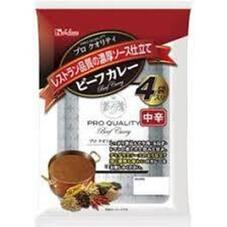 プロクオリティービーフカレー 各種 358円(税抜)
