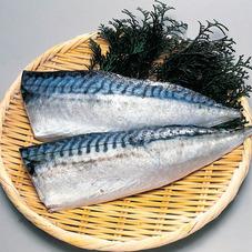 塩サバフィーレ 298円(税抜)