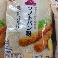 ソフトパン粉 148円(税抜)