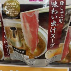 豚しゃぶ出汁スープ 198円(税抜)