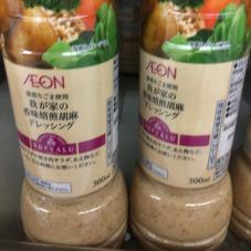 香味焙煎ごまドレッシング 276円(税抜)